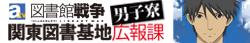関東図書基地 広報課 男子寮