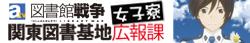 関東図書基地 広報課 女子寮